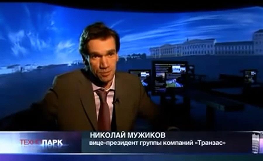 Николай Мужиков - вице-президент группы компаний Транзас