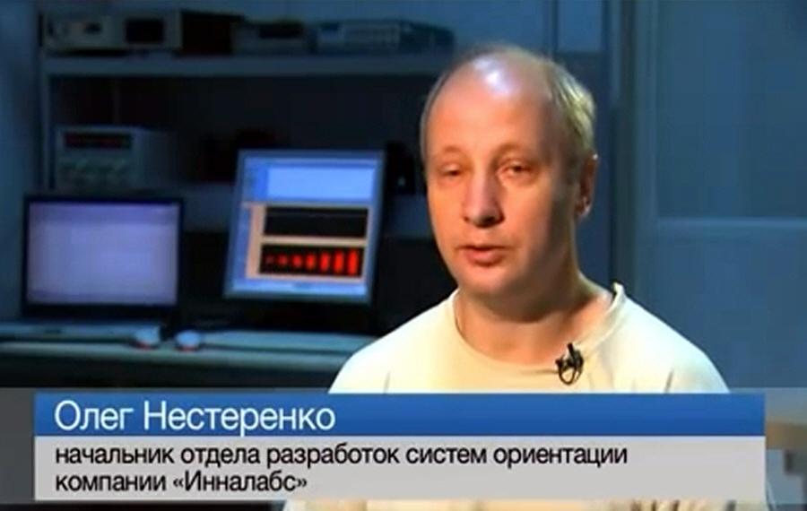 Олег Нестеренко - начальник отдела разработок систем ориентации компании Innalabs