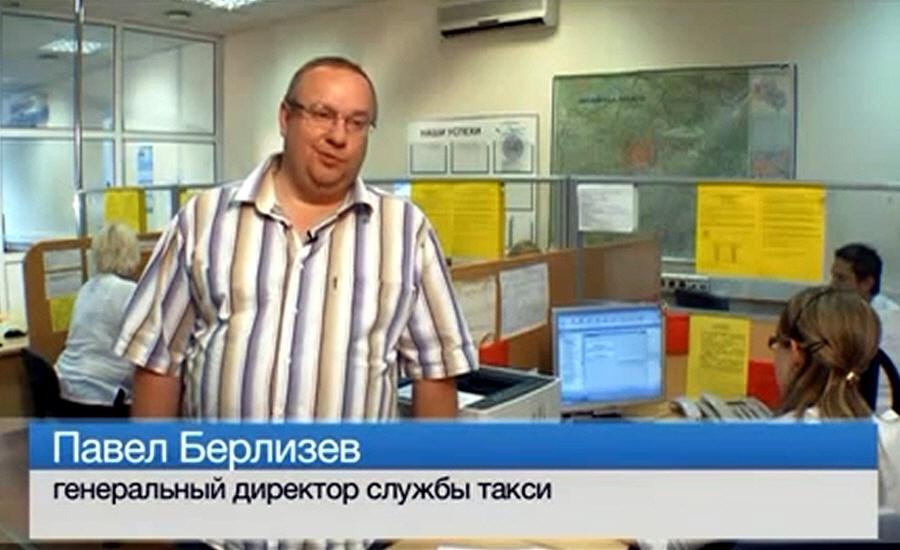 Павел Берлизев - генеральный директор таксомоторной службы Городское Такси