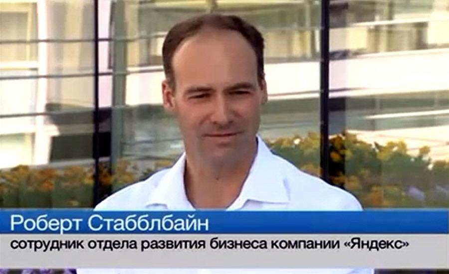 Роберт Стабблбайн - сотрудник отдела развития бизнеса компании Яндекс