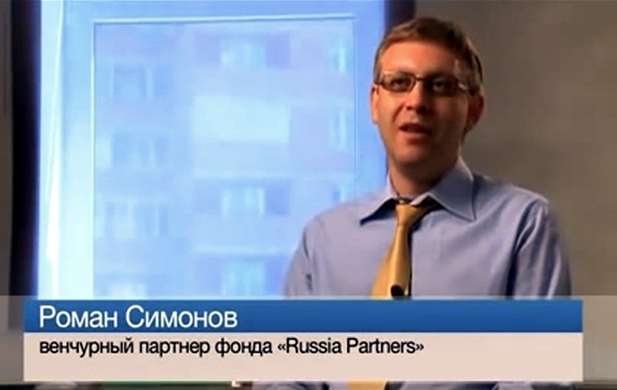 Роман Симонов - венчурный партнёр фонда Russia Partners