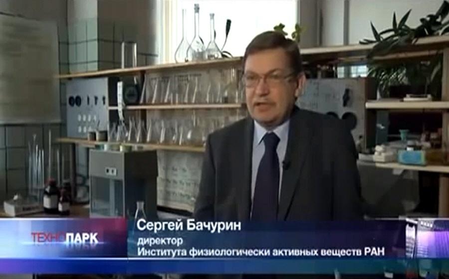 Сергей Бачурин - директор Института физиологически активных веществ РАН