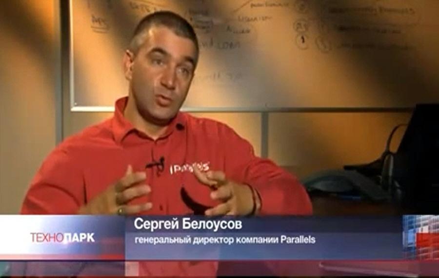 Сергей Белоусов - основатель и генеральный директор компании Parallels