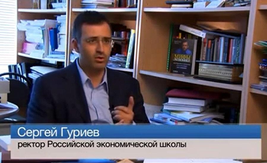 Сергей Гуриев - ректор Российской Экономической Школы