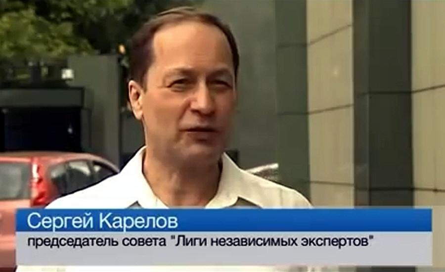 Сергей Карелов - председатель совета Лиги независимых экспертов
