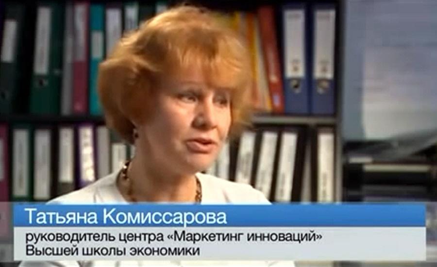 Татьяна Комиссарова - руководитель центра Маркетинг инноваций Высшей школы экономики