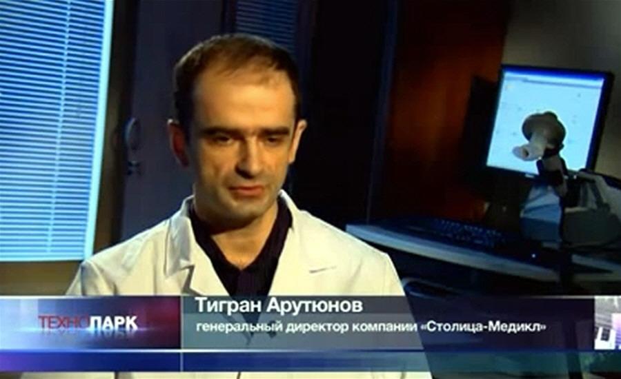 Тигран Арутюнов - генеральный директор компании Столица-Медикл