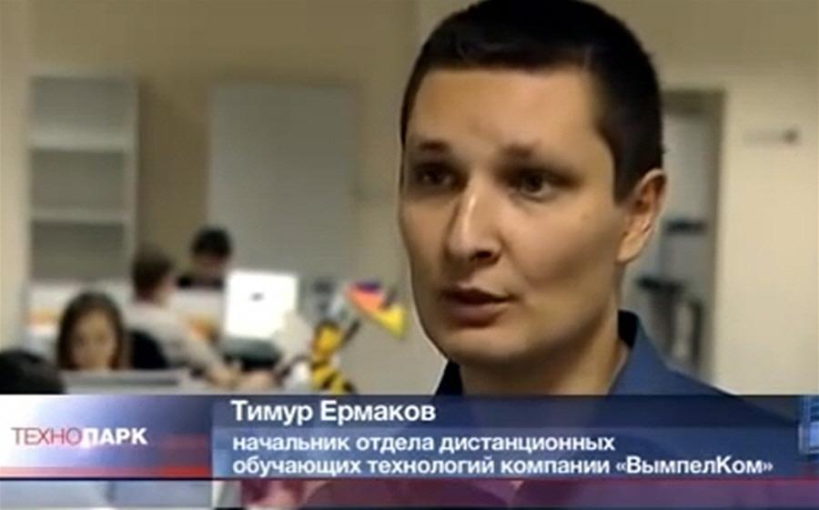 Тимур Ермаков - начальник отдела дистанционных обучающих технологий компании ВымпелКом