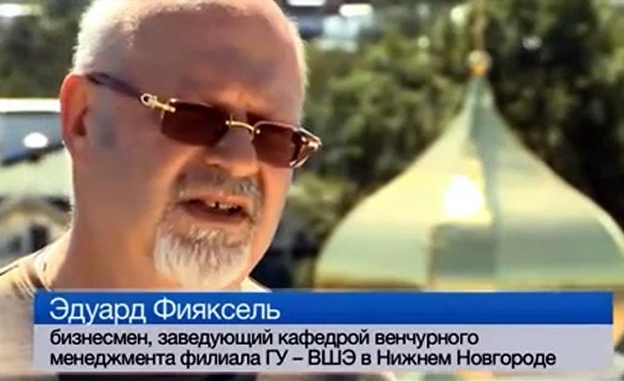 Эдуард Фияксель - заведующий кафедрой венчурного менеджмента филиала ГУ–ВШЭ в Нижнем Новгороде