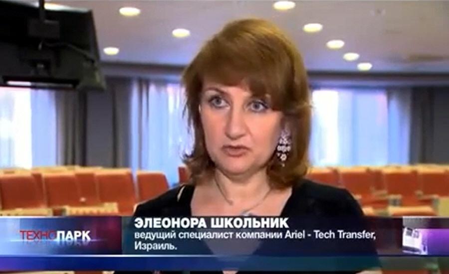 Элеонора Школьник - ведущий специалист израильской компании Ariel – Tech Transfer