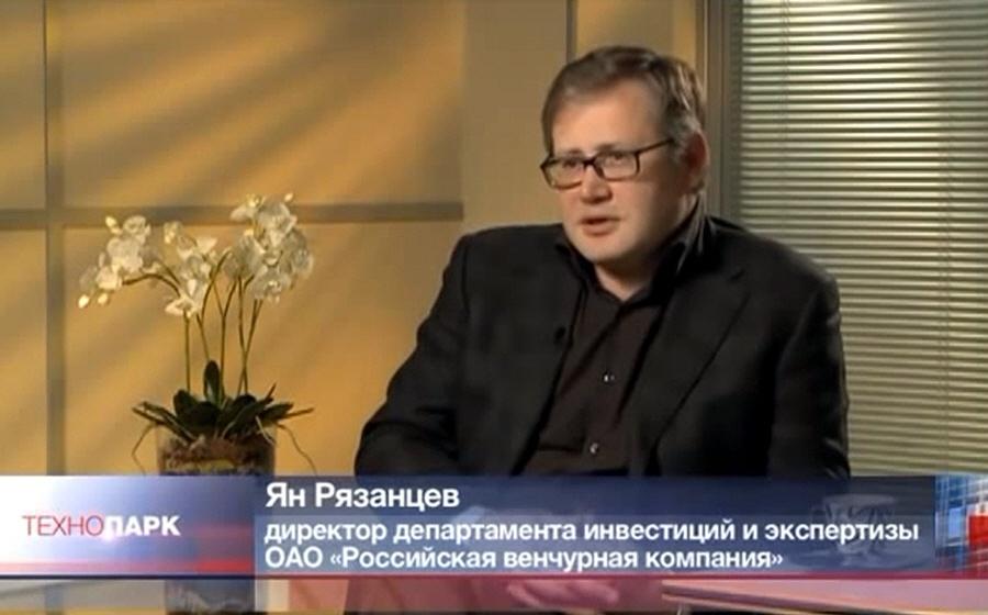 Ян Рязанцев - директор департамента инвестиций и экспертизы Российской Венчурной Компании