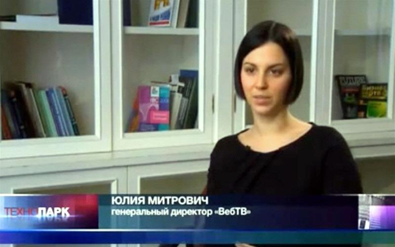 Юлия Митрович - генеральный директор компании ВебТВ