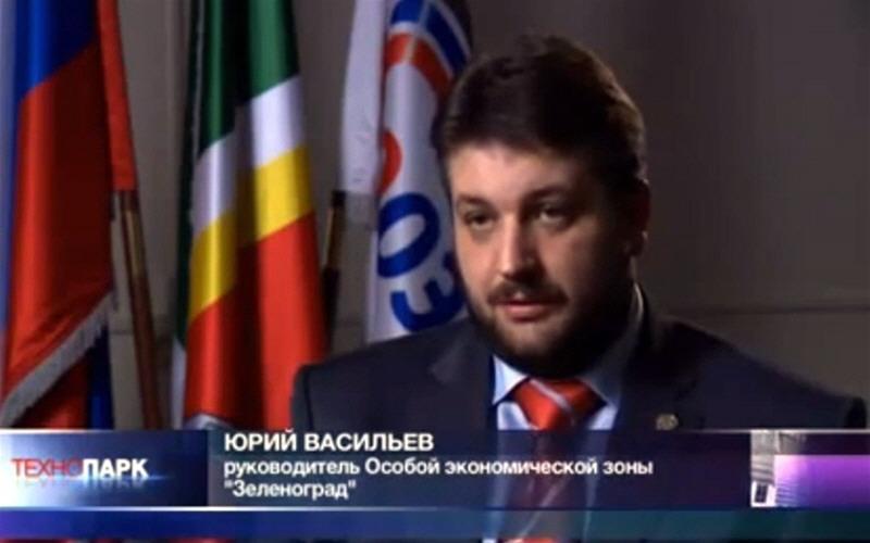 Юрий Васильев - руководитель Особой экономической зоны Зеленоград
