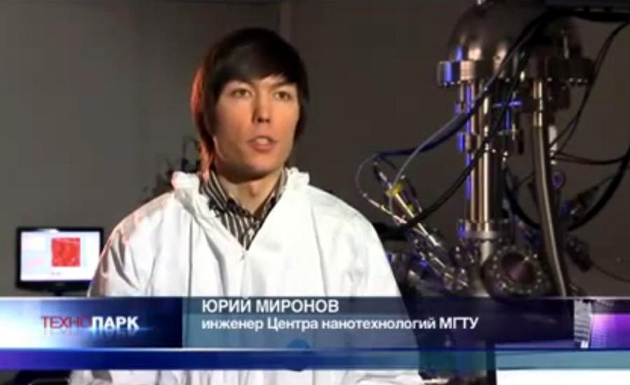 Юрий Миронов - инженер Центра нанотехнологий МГТУ
