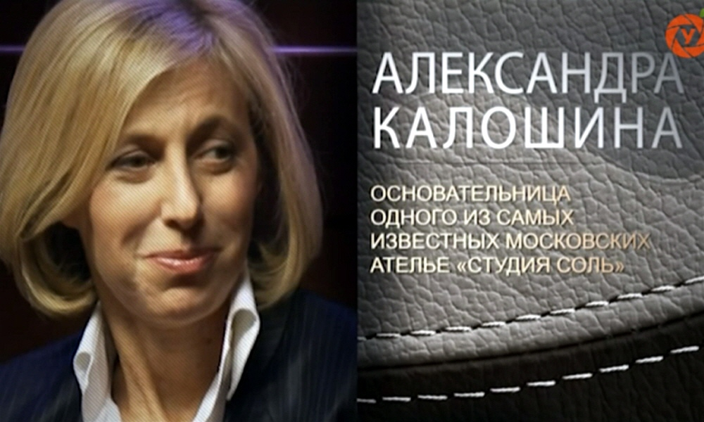 Александра Калошина - основательница одного из самых известных московских ателье Студия Соль