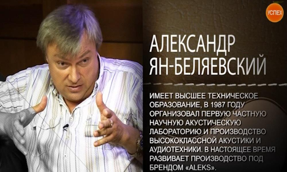 Александр Ян-Беляевский - генеральный директор компании ALEKS