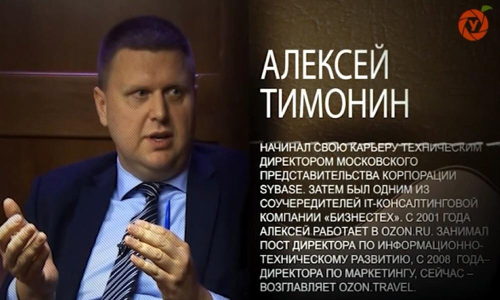 Алексей Тимонин - генеральный директор компании OZON.travel в программе Теорема