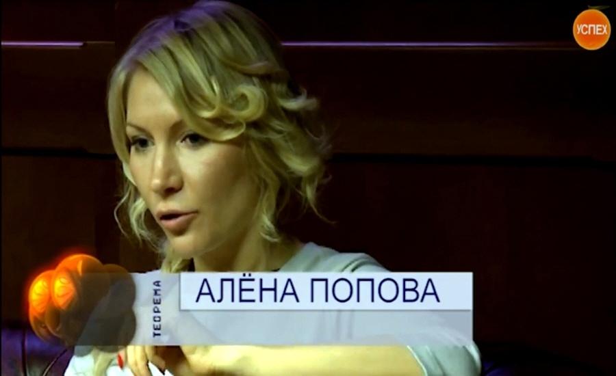 Алёна Попова - основательница интернет-проектов Стартап Афиша и Startup Women