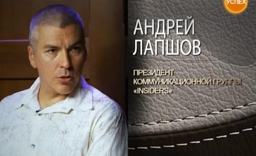 Андрей Лапшов - президент коммуникационной группы INSIDERS
