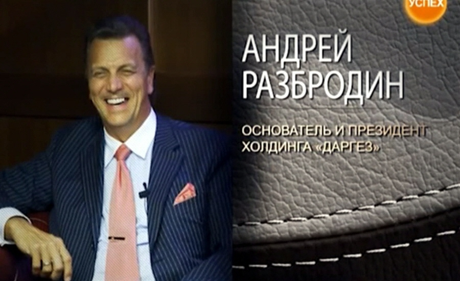 Андрей Разбродин - основатель и президент холдинга Даргез
