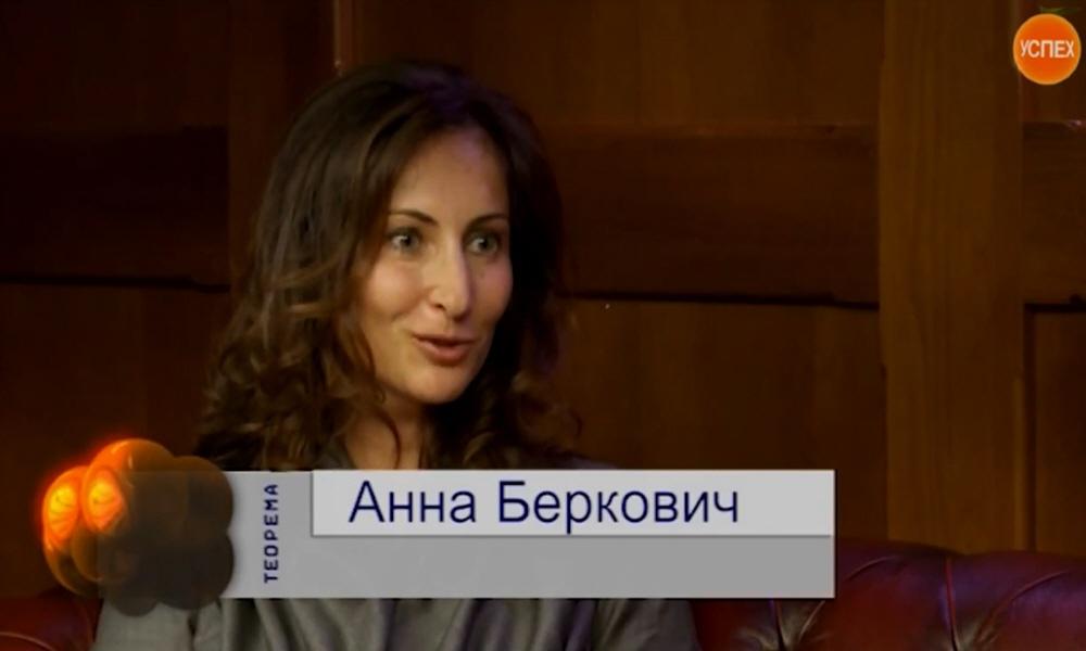 Анна Беркович - генеральный директор и владелец сети школ иностранных языков ALIBRA SCHOOL