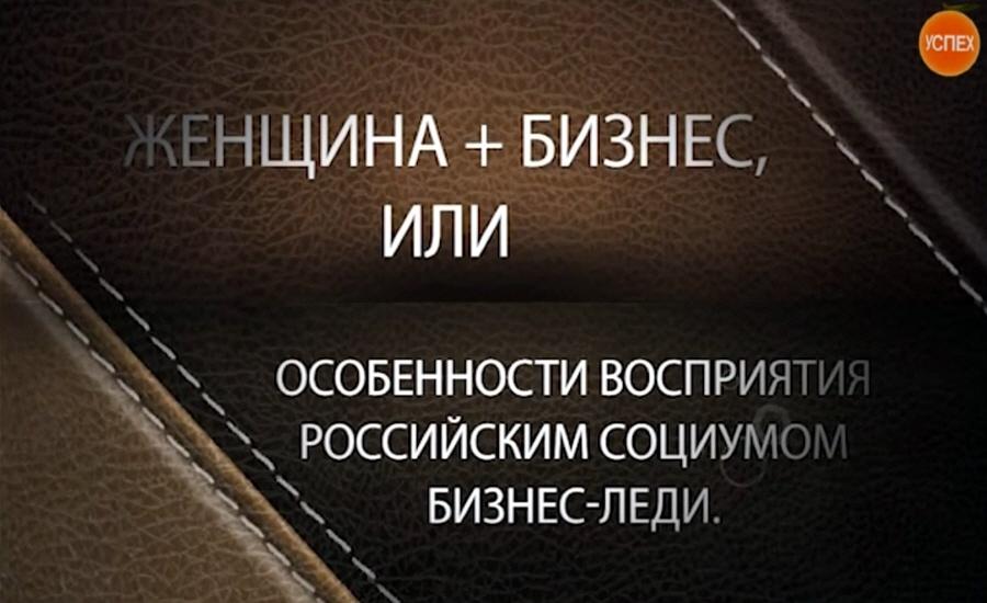 Особенности восприятия российским социумом бизнес-леди
