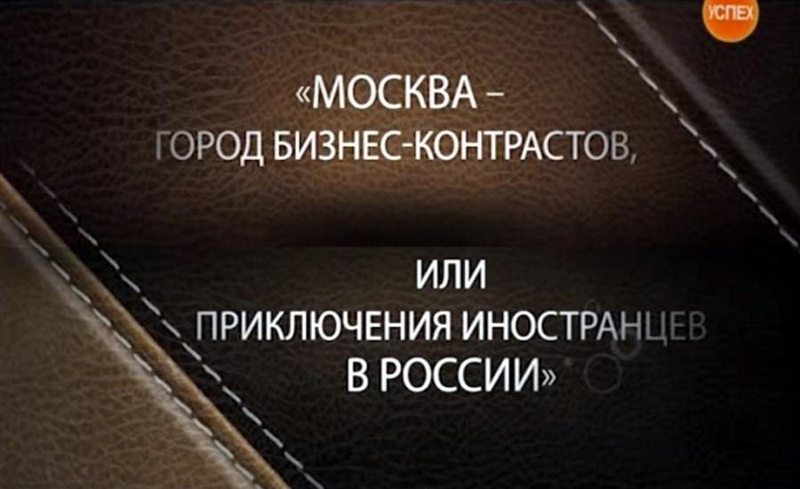 Бизнес иностранцев в России