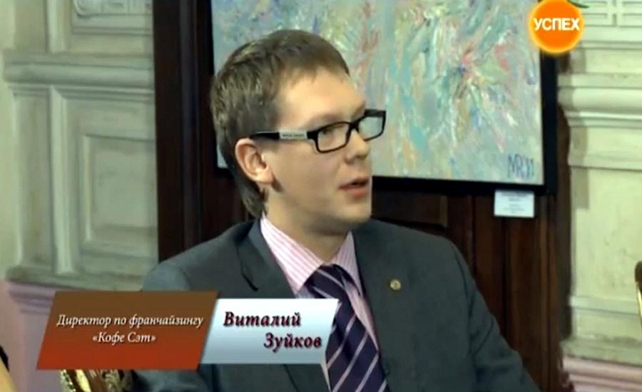 Виталий Зуйков - директор по франчайзингу компании Coffeeshop
