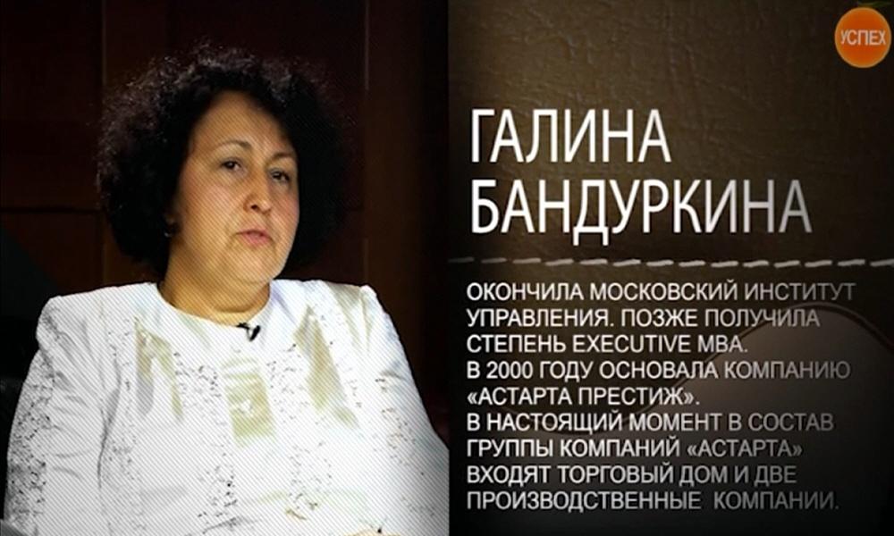 Галина Бандуркина - основательница и владелица группы компаний Астарта