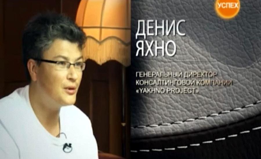 Денис Яхно - генеральный директор консалтинговой компании Yakhno project