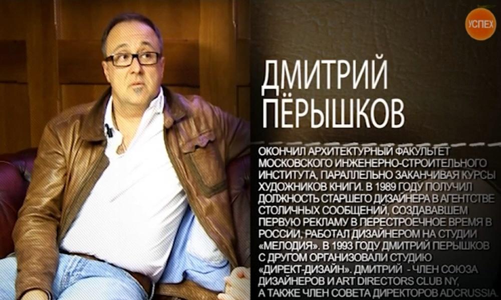 Дмитрий Пёрышков - креативный директор и совладелец брендингового агентства DIRECTDesign