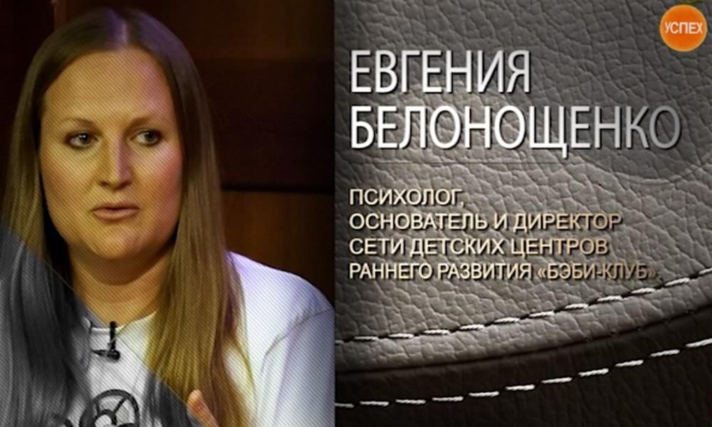 Евгения Белонощенко - создательница сети детских центров раннего развития Бэби-клуб