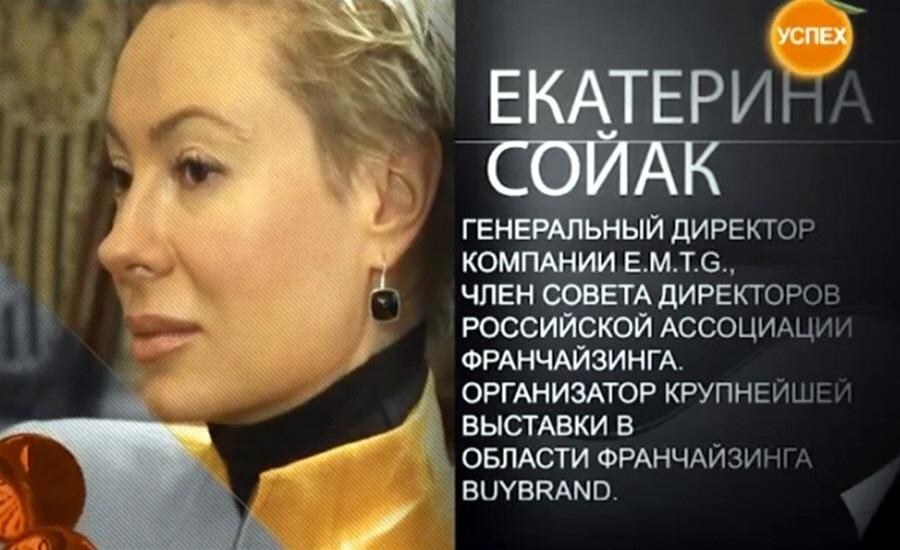 Екатерина Сойак - генеральный директор компании EMTG и организатор выставки BUYBRAND