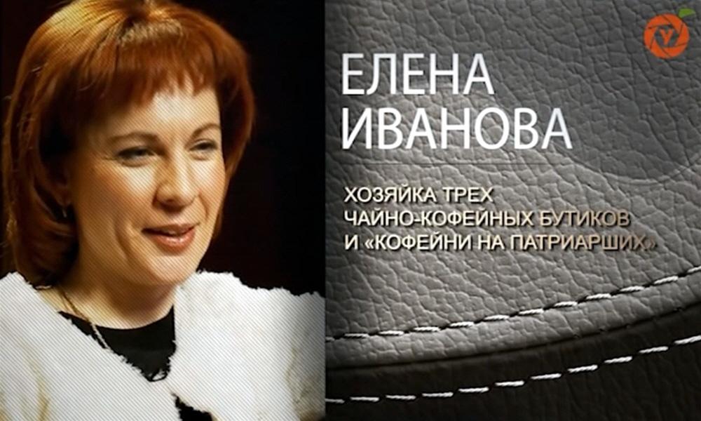 Елена Иванова - хозяйка сети чайно-кофейных бутиков и кофейни Бегемот