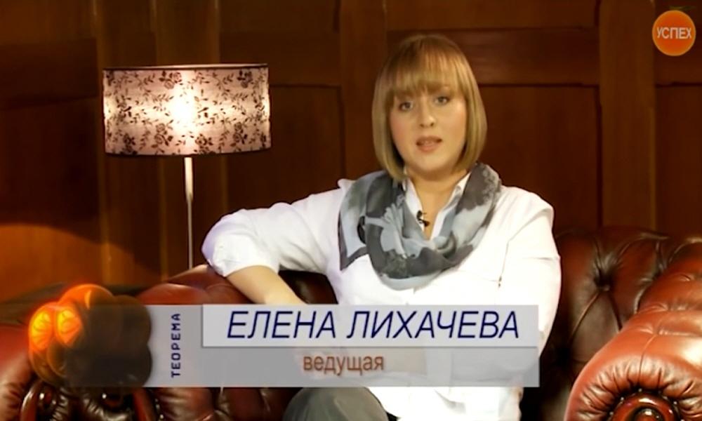 Елена Лихачёва - Ведущая программы теорема на Телеканале Успех