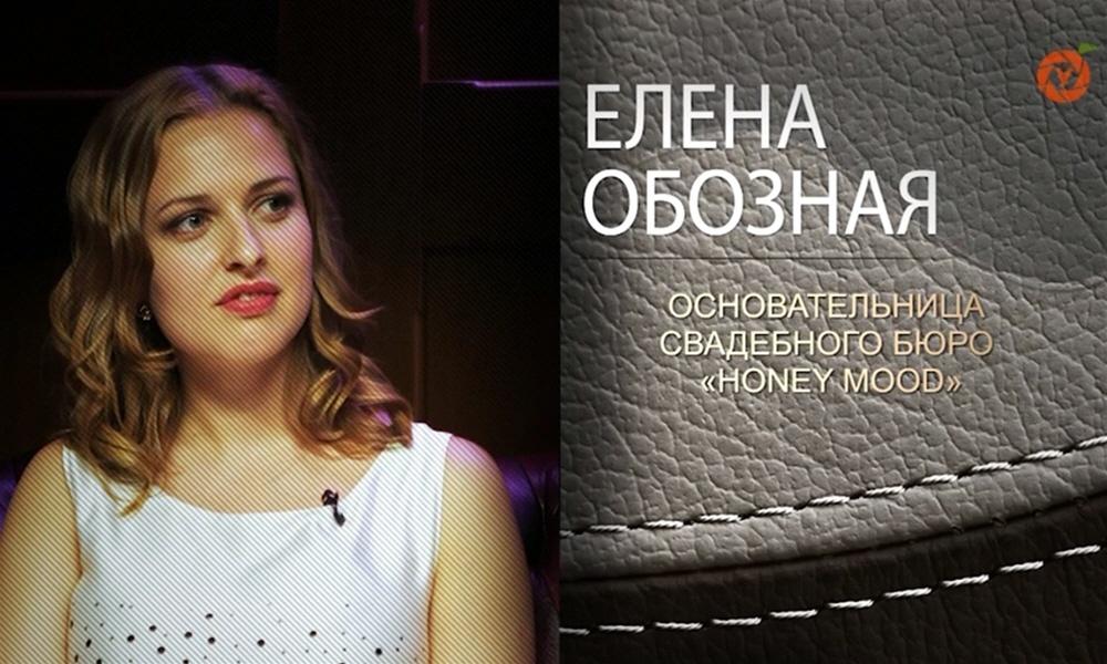 Елена Обозная - основательница свадебного бюро HoneyMood