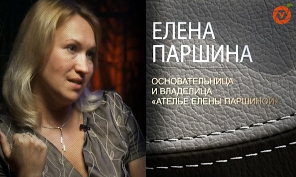 Елена Паршина - владелица собственного ателье
