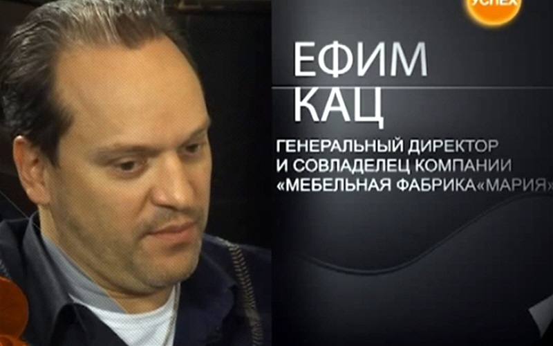 Ефим Кац - сооснователь и совладелец мебельной фабрики Мария