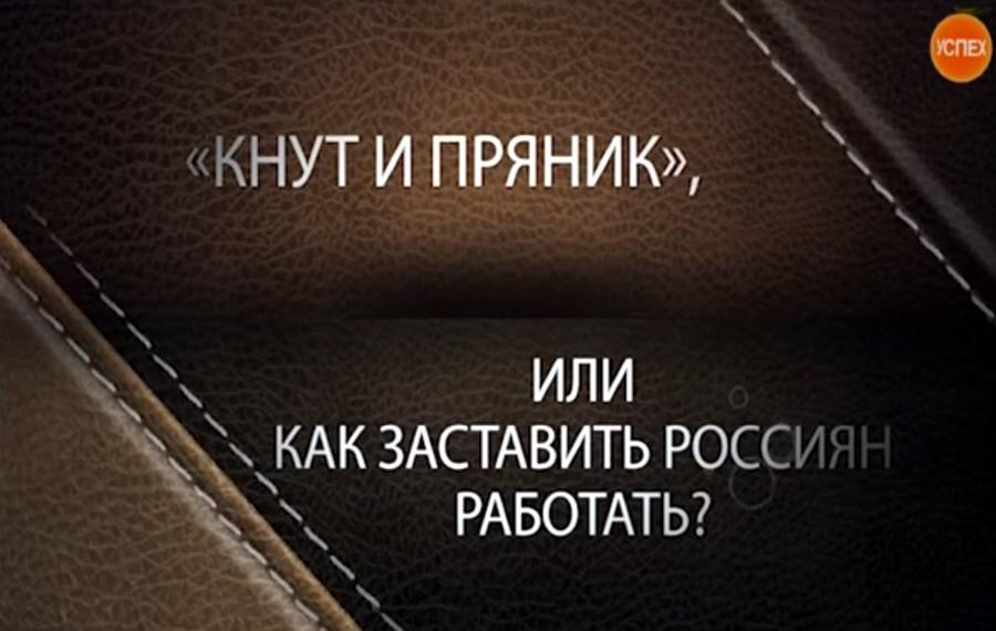 Как заставить россиян работать