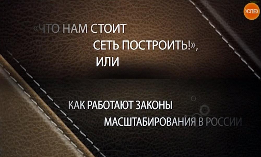 Как работают законы масштабирования в России