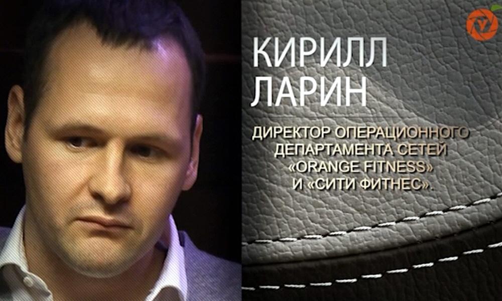 Кирилл Ларин - директор по операционной деятельности фитнес-сетей Orange Fitness и CityFitness