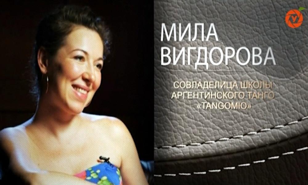 Мила Вигдорова - совладелица школы аргентинского танца Tangomio