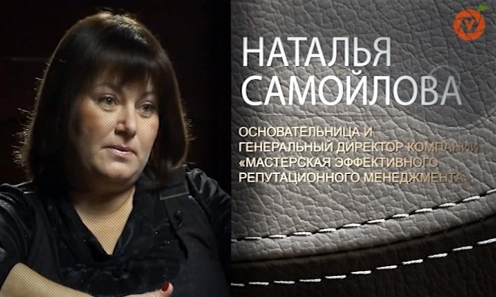 Наталья Самойлова - основательница и генеральный директор Мастерской эффективного репутационного менеджмента