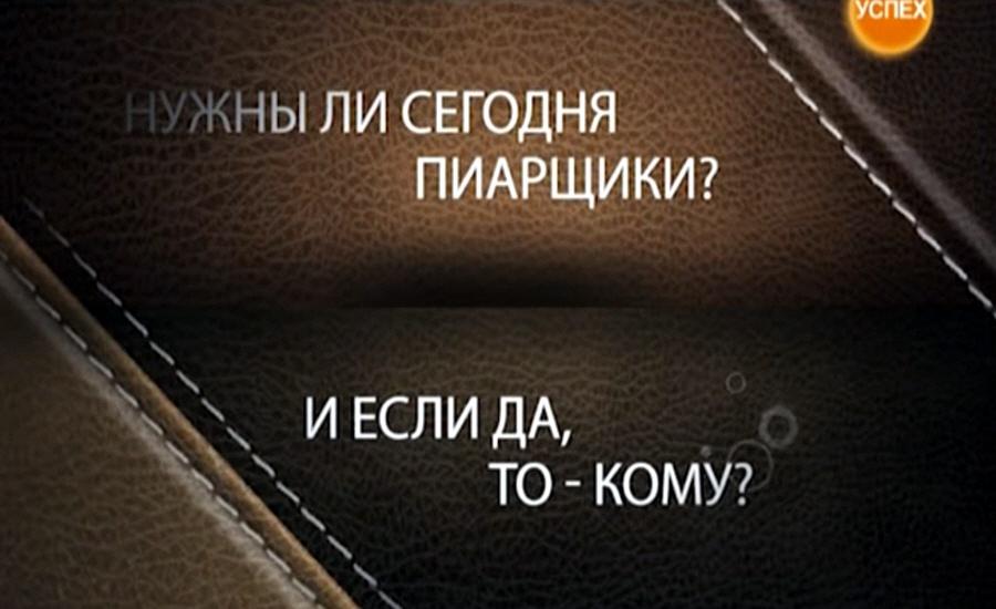 Теорема Выпуск 15 Нужны ли сегодня пиарщики телеканал Успех