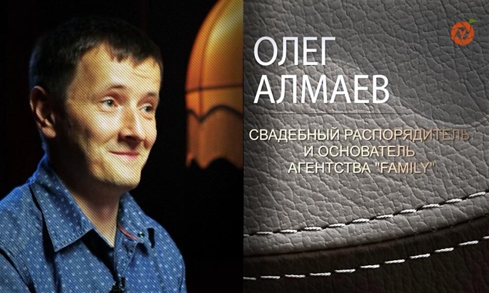 Олег Алмаев - свадебный распорядитель, основатель агентства Family