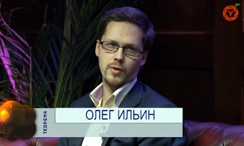 Олег Ильин - бизнес-тренер, управляющий партнёр компании Media Factor в программе Теорема