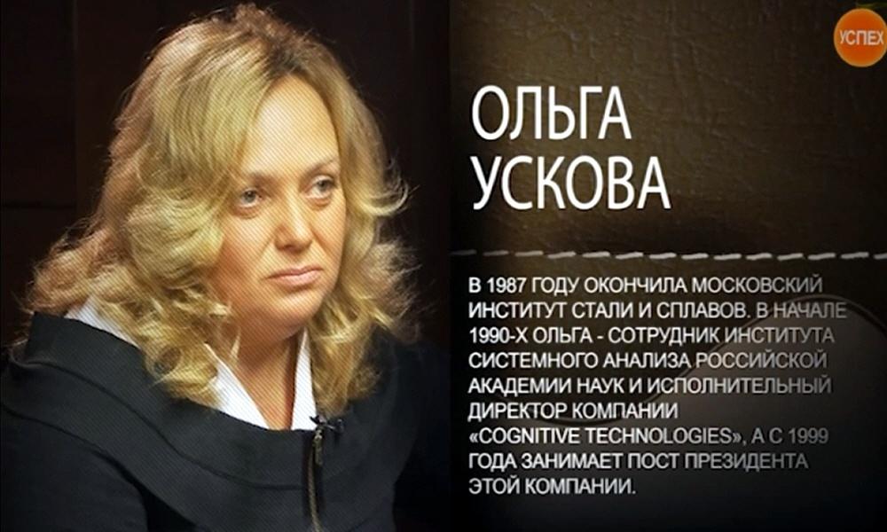 Ольга Ускова - президент группы компаний Cognitive technologies