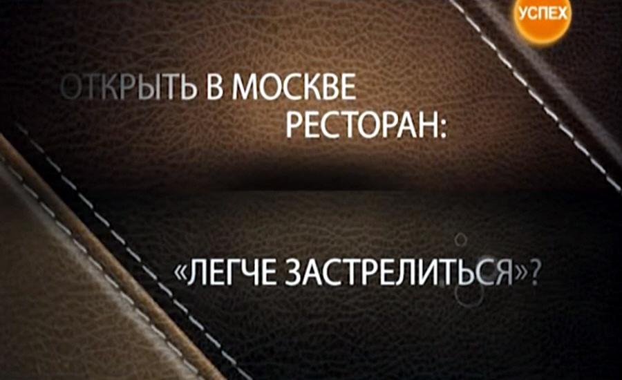 Открыть в Москве ресторан