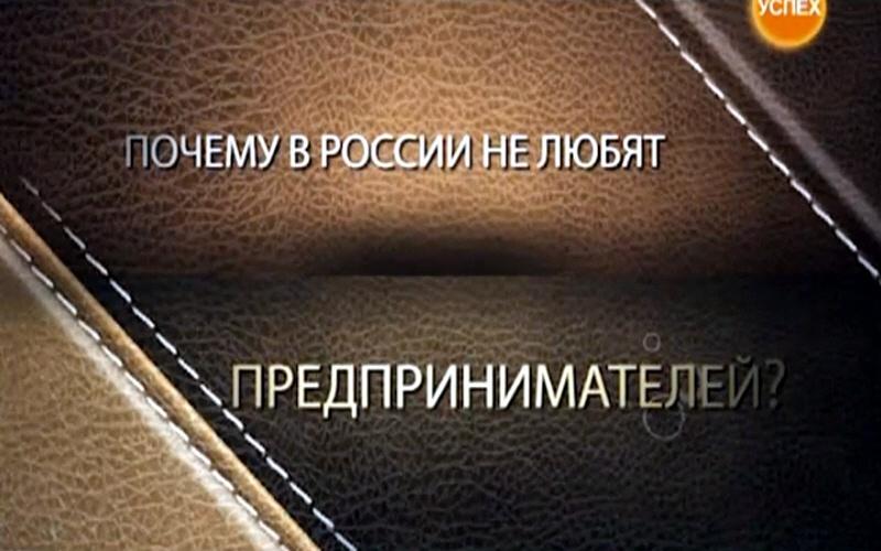 Почему в России не любят предпринимателей