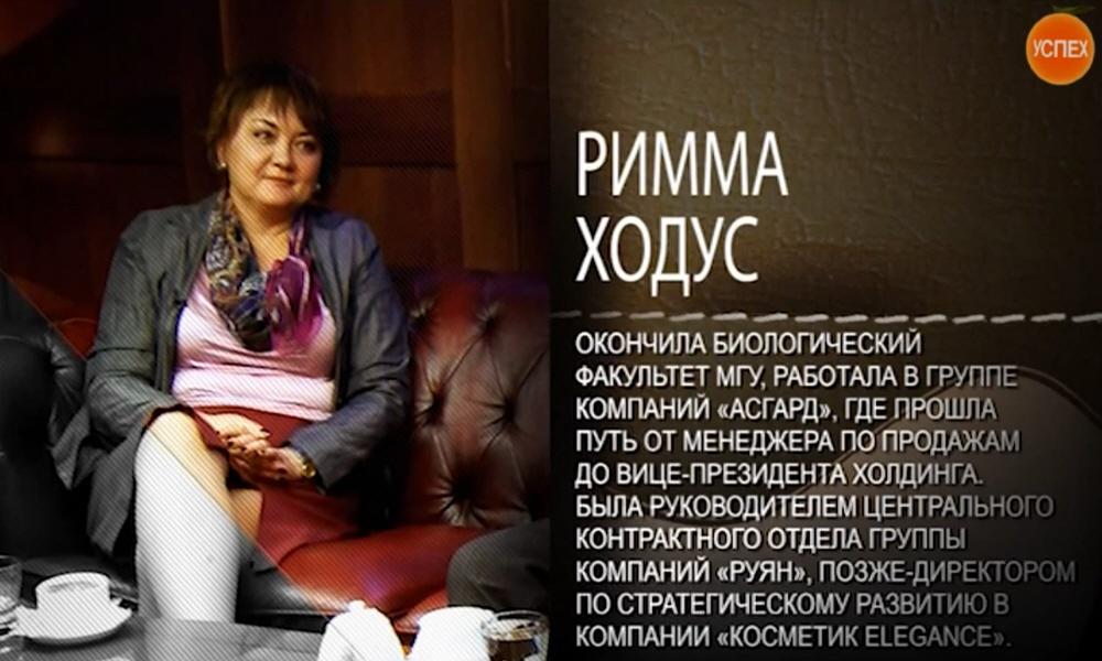 Римма Ходус - инвестиционный консультант и владелица консалтинговой компании Ателье бизнеса КИРА МСБ